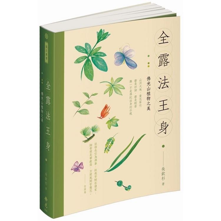 全露法王身: 佛光山植物之美