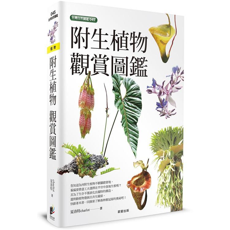 附生植物觀賞圖鑑