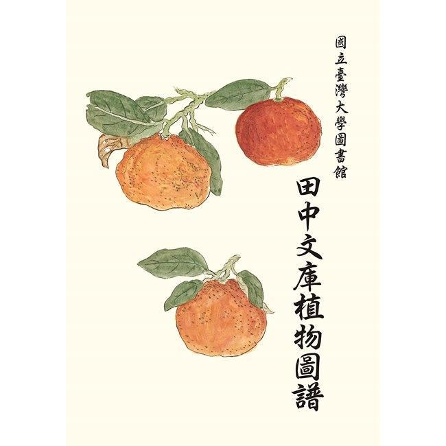 國立臺灣大學圖書館田中文庫植物圖譜[精裝](二版)