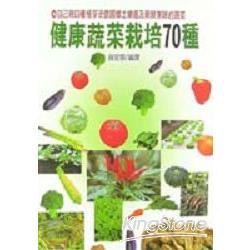健康蔬菜栽培70種