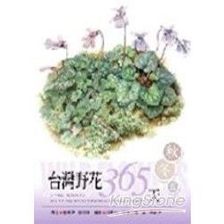 台灣野花365天秋冬篇