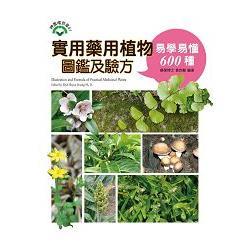 實用藥用植物圖鑑及驗方:易學易懂600懂