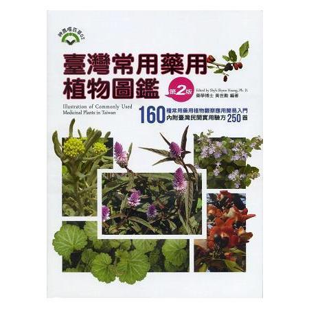 臺灣常用藥用植物圖鑑(第二版)