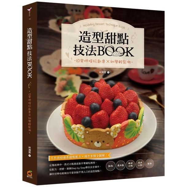造型甜點技法BOOK:日常烘焙玩創意x初學輕鬆做