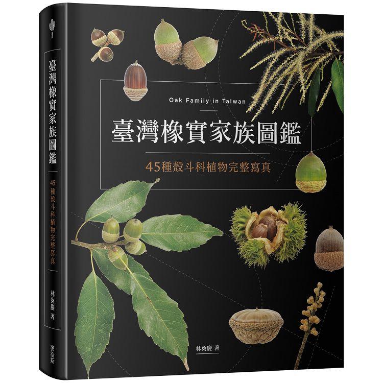 臺灣橡實家族圖鑑:45種殼斗科植物完整寫真