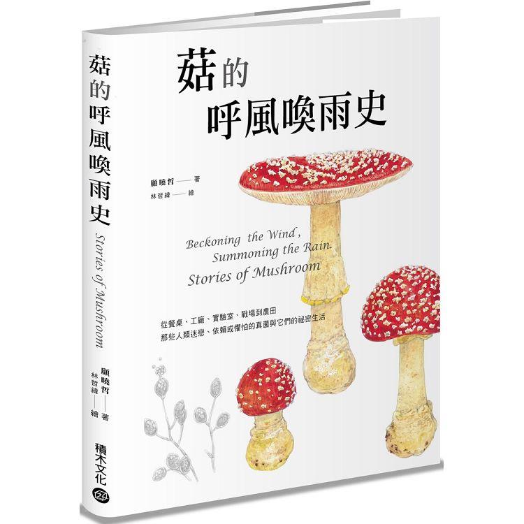 菇的呼風喚雨史:從餐桌、工廠、實驗室、戰場到農田,那些人類迷戀、依賴或懼怕的真菌與它們的祕密生活