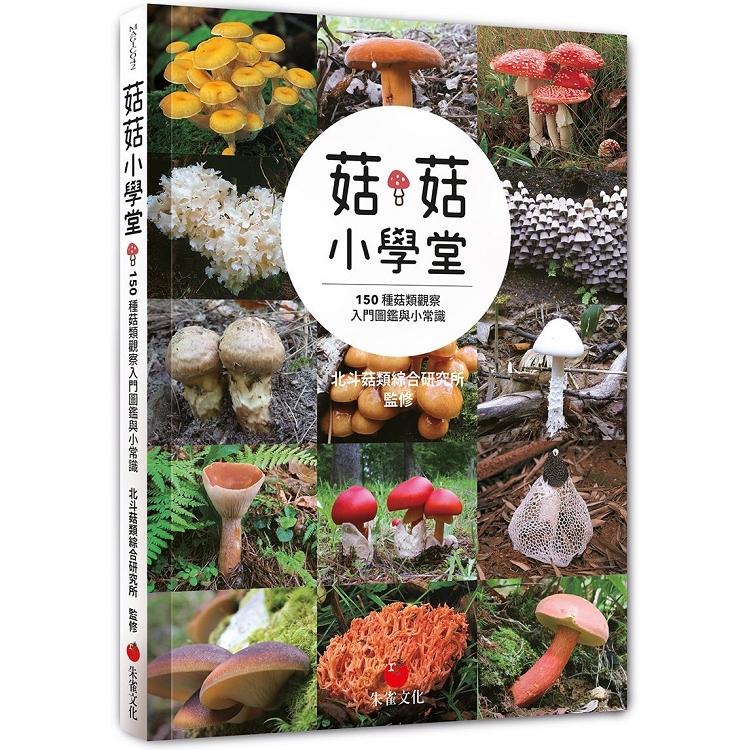 菇菇小學堂:150種菇類觀察入門圖鑑與小常識
