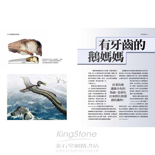 吃恐龍的史前巨蛙:61場驚心動魄的生存競爭