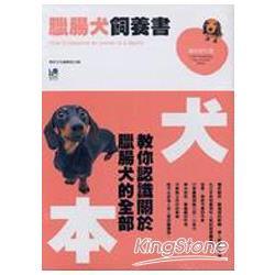 臘腸犬飼養書