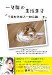 一隻貓の生活意見之不要和地球人一般見識