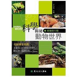 科學揭祕動物世界04:兩棲爬行類
