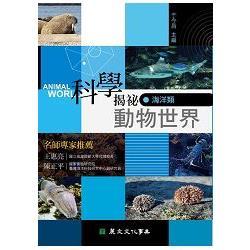 科學揭祕動物世界02:海洋類