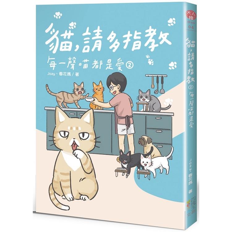 貓,請多指教2:每一聲喵都是愛