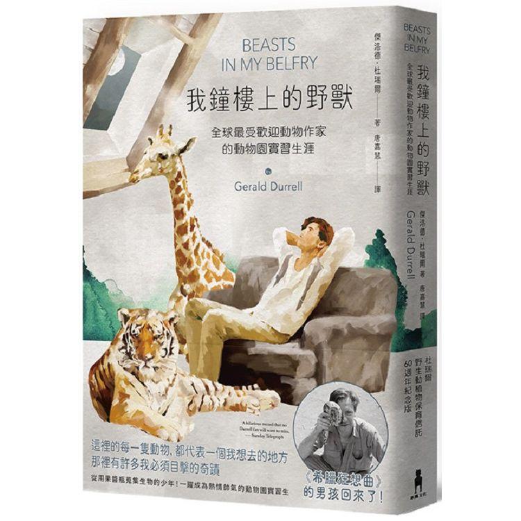 我鐘樓上的野獸: 全球最受歡迎動物作家的動物園實習生涯【杜瑞爾野生動植物保育信託60週年紀念版】