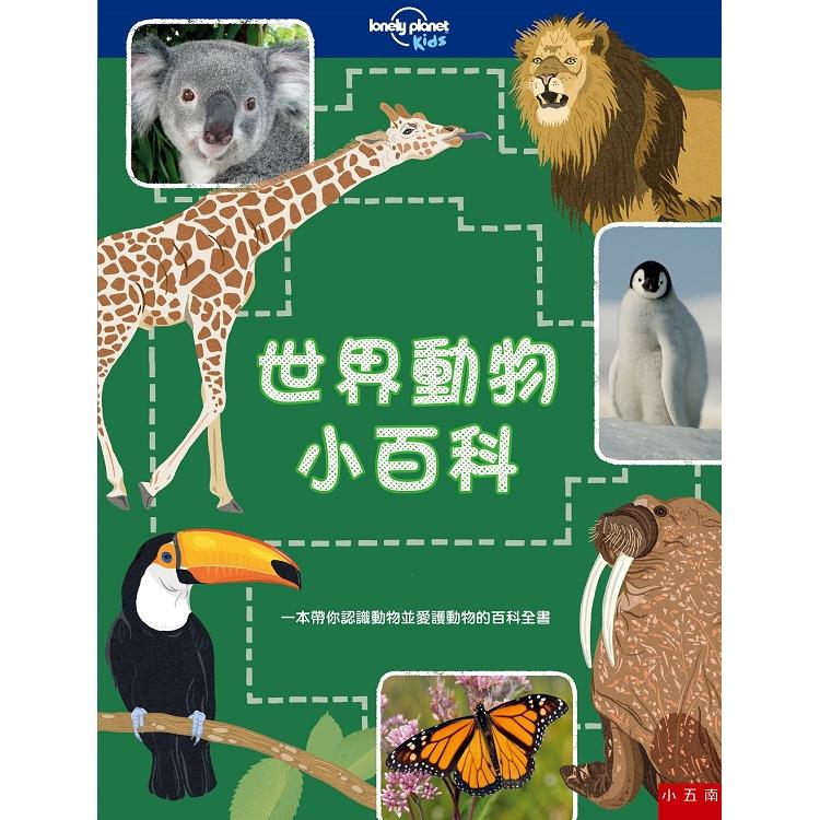 世界動物小百科:一本帶你認識動物並愛護動物的百科全書