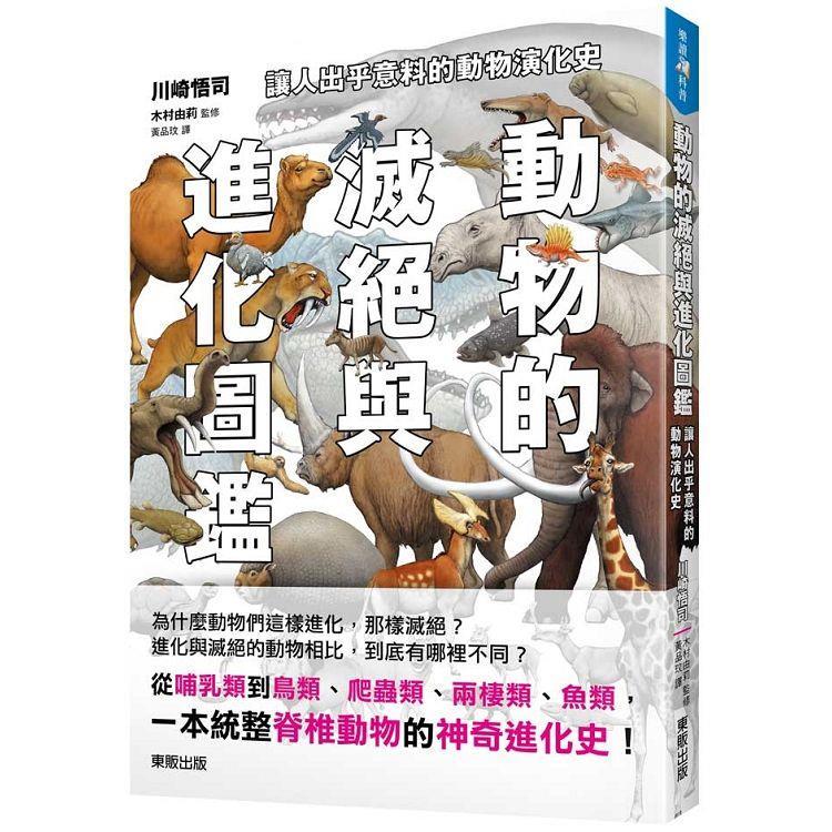 動物的滅絕與進化圖鑑:讓人出乎意料的動物演化史