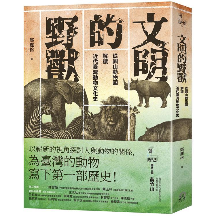 文明的野獸 從圓山動物園解讀近代臺灣動物文化史