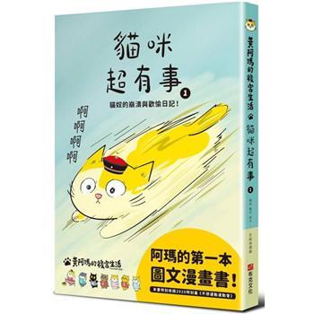 黃阿瑪的後宮生活 貓咪超有事1:貓奴的崩潰與歡愉日記