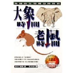 大象時間老鼠時間:尺寸大小的生物學入門書