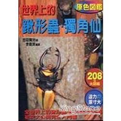 世界上的鍬形蟲.獨角仙