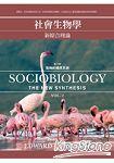 社會生物學:新綜合理論(二)動物的通訊模式