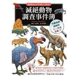滅絕動物調查事件簿