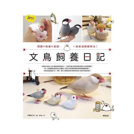 文鳥飼養日記:照顧x教養x遊戲,一起度過親親時光!