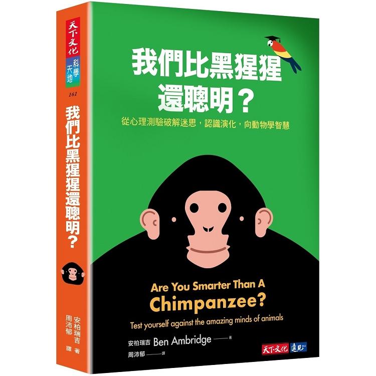 我們比黑猩猩還聰明嗎?從心理測驗破解迷思,認識演化,向動物學智慧