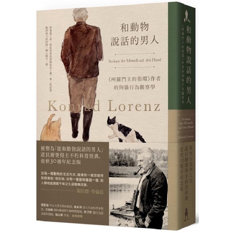 和動物說話的男人:《所羅門王的指環》作者的狗貓行為觀察學【動物行為學之父、諾貝爾獎得主科普經典,逝世30週年紀念版】