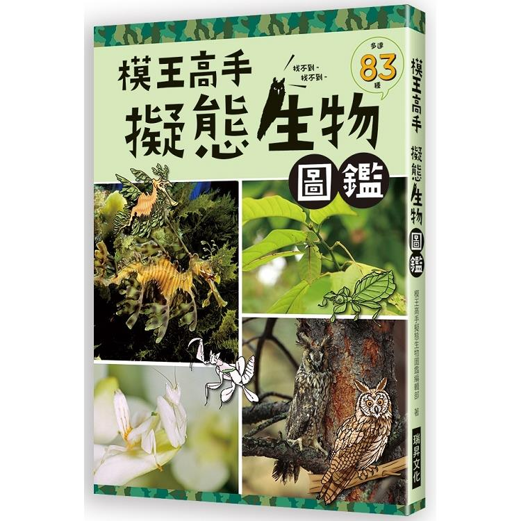 模王高手 擬態生物圖鑑