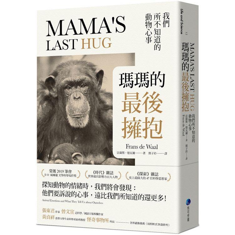 瑪瑪的最後擁抱 : 我們所不知道的動物心事