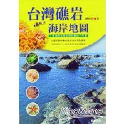 台灣礁岩海岸原地圖