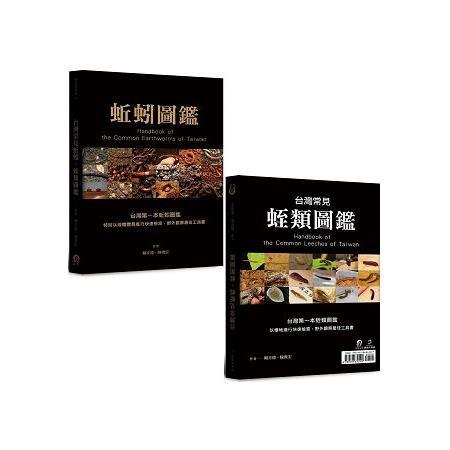 台灣常見蚯蚓、蛭類圖鑑