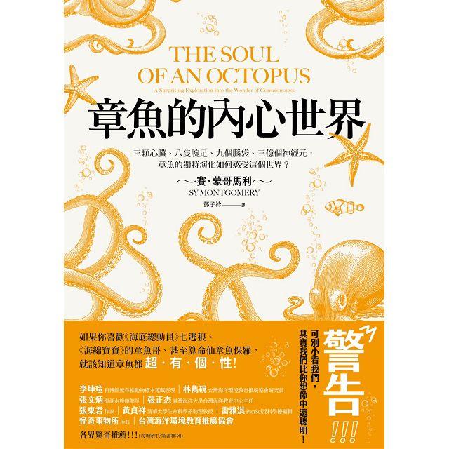 章魚的內心世界:三顆心臟、八隻腕足、九個腦袋、三億個神經元,章魚的獨特演化如何感受這個世界?