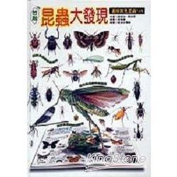 台灣昆蟲大發現:追蹤常見昆蟲125