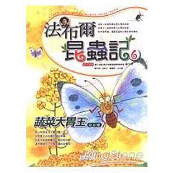 法布爾昆蟲記06:蔬菜大胃王
