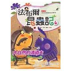 法布爾昆蟲記04:大自然的清道夫