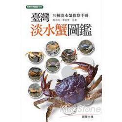 台灣淡水蟹圖鑑
