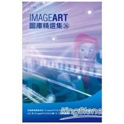 ImageART圖庫精選集(36)