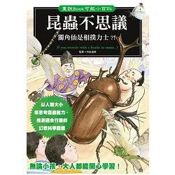 昆蟲不思議:獨角仙是相撲力士?!