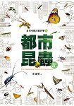 自然老師沒教的事6:都市昆蟲記