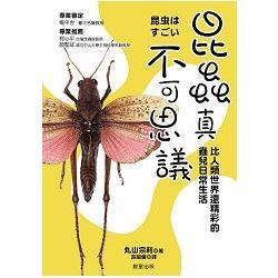 昆蟲真不可思議:比人類世界還精采的蟲兒日常生活