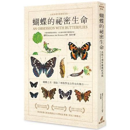 蝴蝶的祕密生命 (出版十周年優雅紀念版)