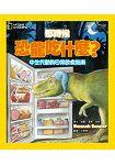 那時候恐龍吃什麼?中生代動物的日常飲食指南