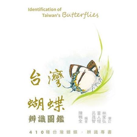 台灣蝴蝶辨識圖鑑