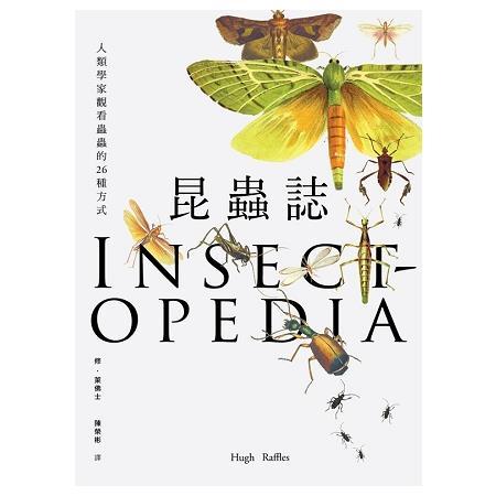 昆蟲誌 :人類學家觀看蟲蟲的26種方式(另開視窗)