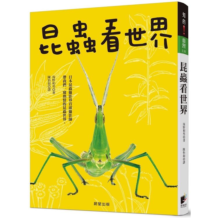 昆蟲看世界