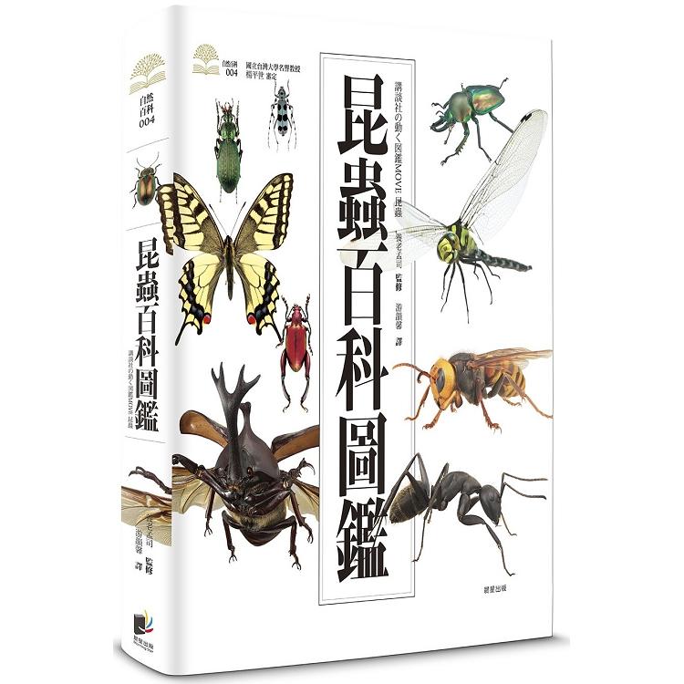 昆蟲百科圖鑑