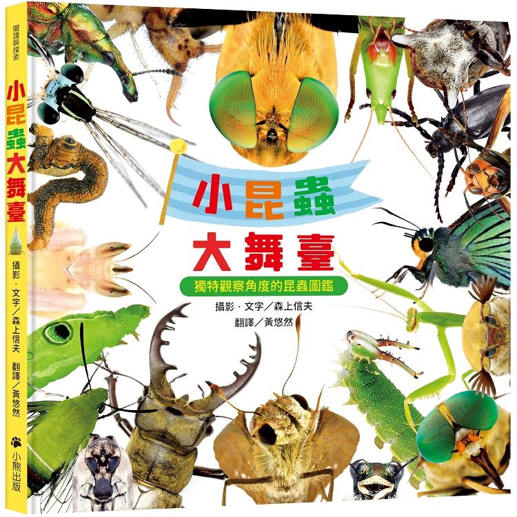 小昆蟲大舞臺:獨特觀察角度的昆蟲圖鑑