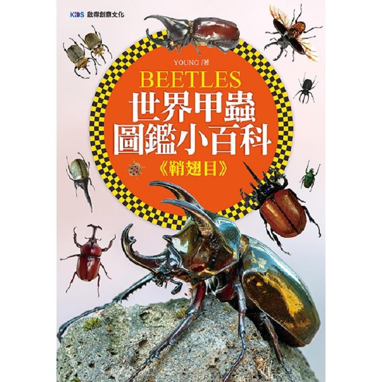 世界甲蟲圖鑑小百科《鞘翅目》